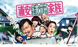浦安鉄筋家族 DVD BOX [ 佐藤二朗 ]