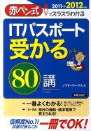 ITパスポート受かる80講(2011→2012年版)