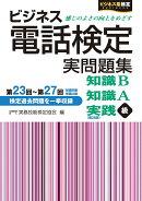 ビジネス電話検定 実問題集(第23回〜第27回)