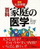 【バーゲン本】新編大活字版百科家庭の医学