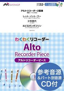 EAR2-0010 わくわくリコーダー アルトリコーダーピース/アルトリコーダー2重奏<鍵盤ハーモニカ対応> レットイットゴー/少年時代/おどるポンポコリン