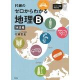 村瀬のゼロからわかる地理B地誌編 (大学受験プライムゼミブックス)