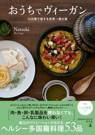 おうちでヴィーガン 14日間で旅する世界一周の味 [ Natsuki ]