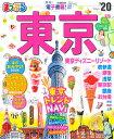 まっぷる東京('20) (まっぷるマガジン)