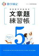 実用数学技能検定文章題練習帳5級