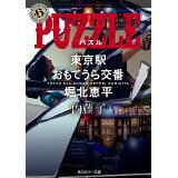 PUZZLE (角川ホラー文庫)
