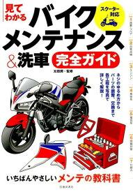 見てわかるバイクメンテナンス&洗車完全ガイド スクーター対応 [ 太田潤 ]