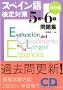 スペイン語検定対策5級・6級問題集[改訂版]《CD付》 [ 青砥 清一 ]