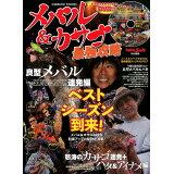 メバル&カサゴ最強攻略 (COSMIC MOOK Angling Salt特別編集)