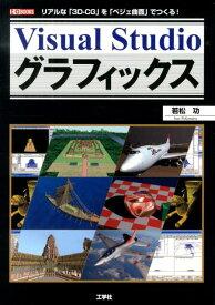 Visual Studioグラフィックス リアルな「3D-CG」を「ベジェ曲面」でつくる! (I/O books) [ 若松功 ]