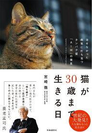 猫が30歳まで生きる日 治せなかった病気に打ち克つタンパク質「AIM」の発見 [ 宮崎 徹 ]