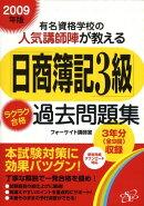 「日商簿記3級」ラクラク合格過去問題集(2009年版)