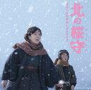 映画「北の桜守」オリジナルサウンドトラック