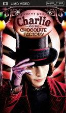 チャーリーとチョコレート工場【UMD】