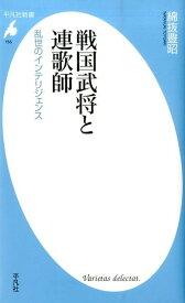戦国武将と連歌師 乱世のインテリジェンス (平凡社新書) [ 綿抜豊昭 ]