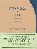 新注釈民法(6) 物権(3)