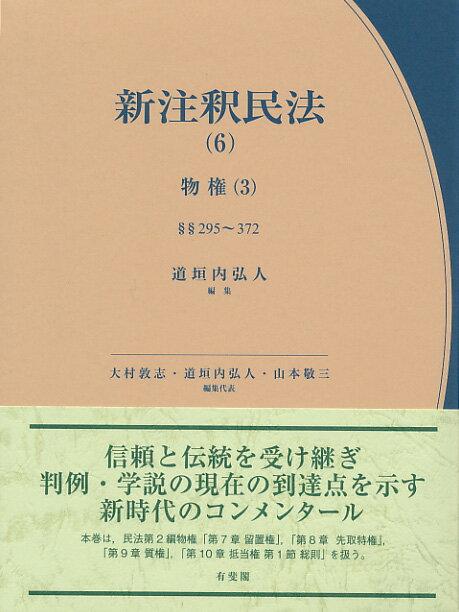 新注釈民法(6) 物権(3) [ 道垣内 弘人 ]