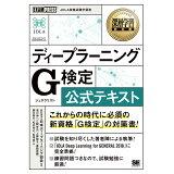 ディープラーニングG検定(ジェネラリスト)公式テキスト (EXAMPRESS 深層学習教科書)