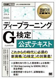 深層学習教科書 ディープラーニング G検定(ジェネラリスト) 公式テキスト (EXAMPRESS) [ 一般社団法人日本ディープラーニング協会 ]