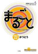 まるごと日本のことばと文化(初級 2(A2) かつどう)