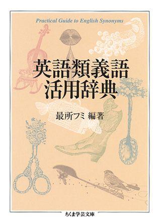 英語類義語活用辞典 (ちくま学芸文庫) [ 最所フミ ]