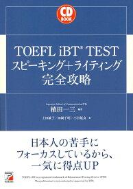 CD BOOK TOEFL iBT (R) TEST スピーキング+ライティング完全攻略 [ 植田 一三 ]