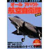 オールアバウト航空自衛隊最新版 (イカロスMOOK)