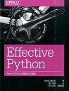Effective Python Pythonプログラムを改良する59項目 [ ブレット・スラットキン ]