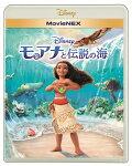 【予約】モアナと伝説の海 MovieNEX