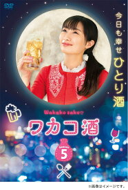 ワカコ酒 Season5 DVD-BOX [ 武田梨奈 ]