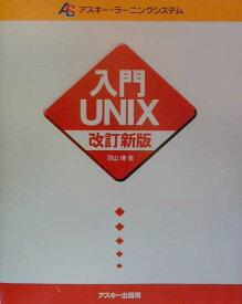 入門UNIX改訂新版 (アスキー・ラーニングシステム) [ 羽山博 ]