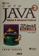 コアJava 2(vol.2(応用編))