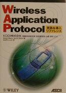 Wireless Application Protocol実践&導入リファレンス