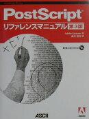 PostScriptリファレンスマニュアル第3版