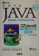コアJava 2(vol.1(基礎編))改訂版