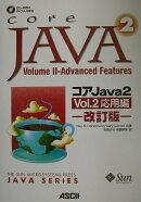 コアJava 2(vol.2(応用編))改訂版