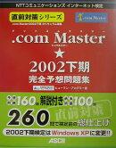 .com Master★2002下期完全予想問題集