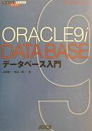 Oracle 9iデータベース入門