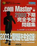 .com master★2003下期完全予想問題集