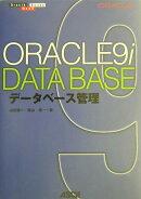 Oracle 9iデータベース管理
