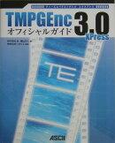 TMPGEnc 3.0 XPressオフィシャルガイド