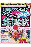 印刷するだけびゅんびゅん年賀状(2005)