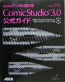 あなたもマンガが描けるComicStudio Ver 3.0公式ガイド