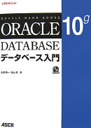 ORACLE DATABASE 10gデータベース入門