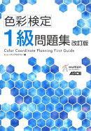 色彩検定1級問題集改訂版