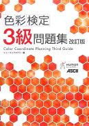 色彩検定3級問題集改訂版