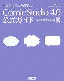 あなたもマンガが描けるComicStudio 4.0公式ガイド