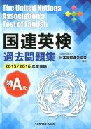 国連英検過去問題集 特A級(2015・2016実施)