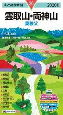 雲取山・両神山(2020年版)