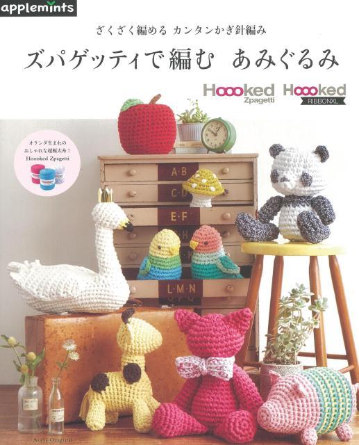 ズパゲッティで編むあみぐるみ ざくざく編めるカンタンかぎ針編み (Asahi Original アップルミンツ)